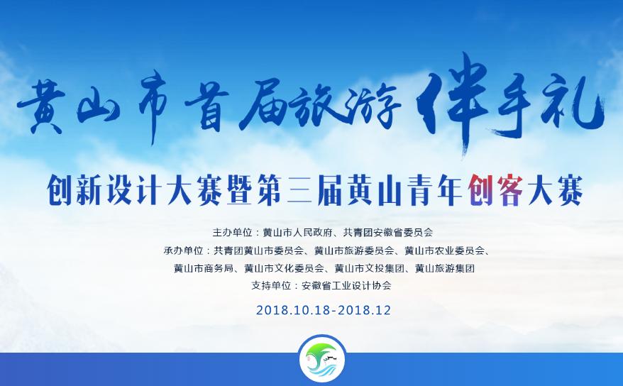 黄山市首届旅游伴手礼创新设计大赛暨第三届黄山青年创客大赛报名链接