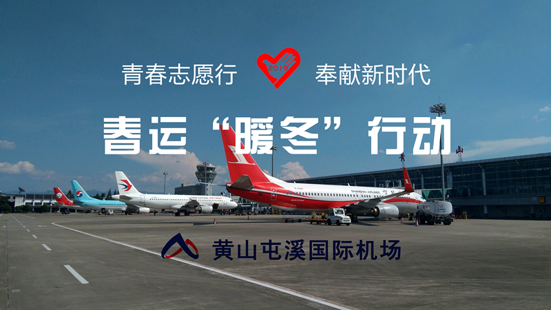 """黄山机场2019年春运""""暖冬行动""""志愿服务圆满结束"""
