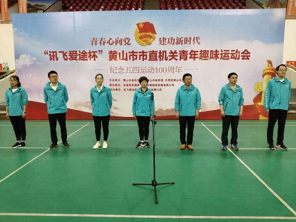 """庆""""五四""""黄山市市直机关青年趣味运动会顺利举办"""