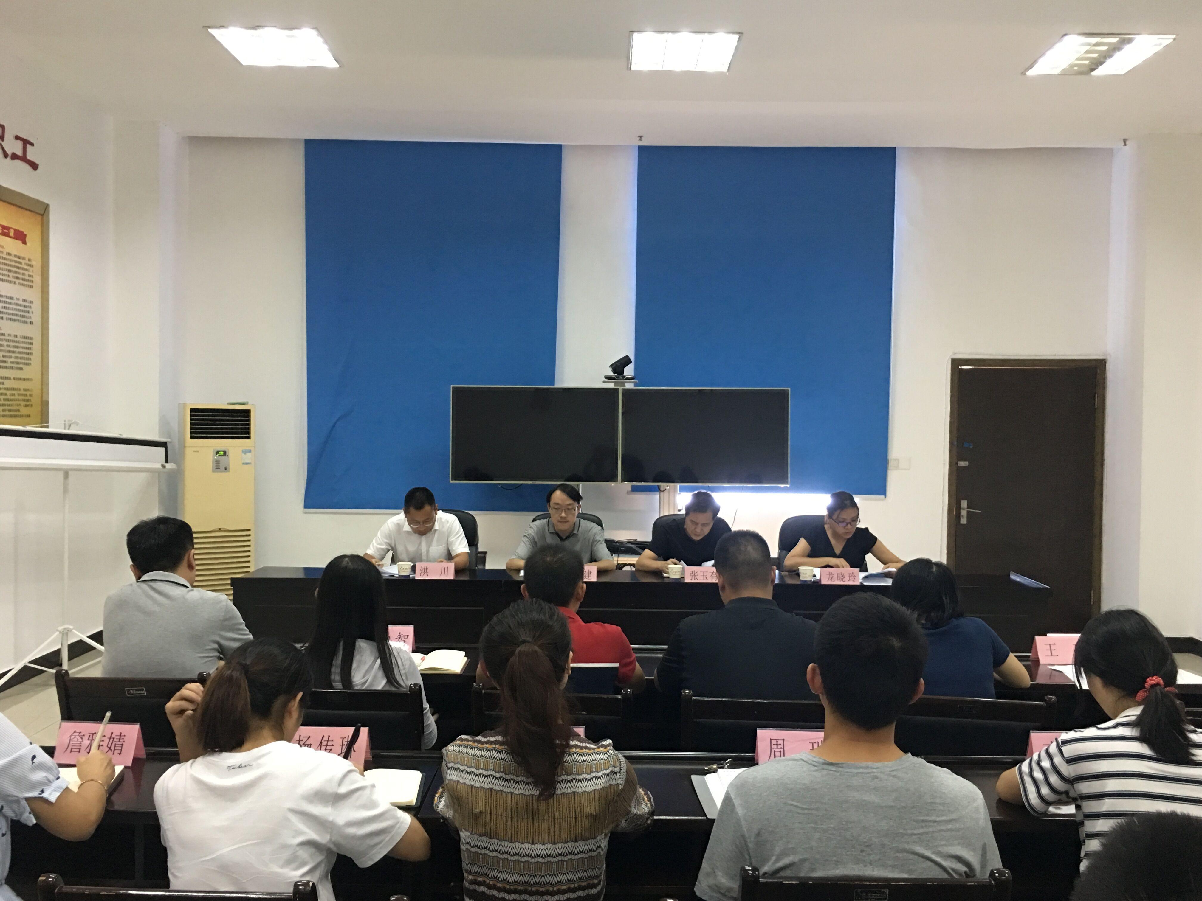 """团市委召开""""不忘初心、牢记使命""""主题教育工作会议"""