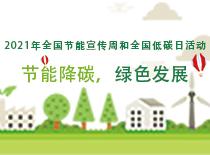 节能降碳,绿色发展